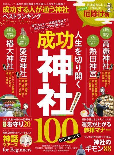 【中古】歴史・文化 成功する人が通っている 日本の神社ベストランキング