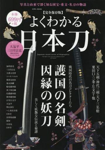 【中古】歴史・文化 よくわかる日本刀