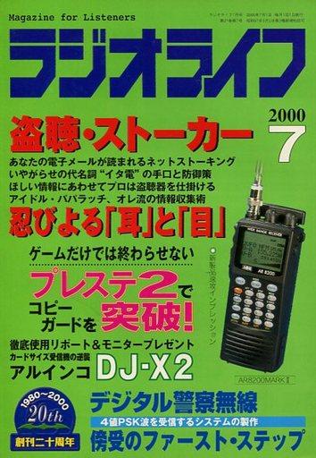 【中古】ラジオライフ ラジオライフ 2000/7 盗聴・ストーカーの実像