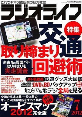 【中古】ラジオライフ 付録付)ラジオライフ 2012/7(別冊付録1点)