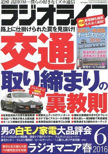 【中古】ラジオライフ 付録付)ラジオライフ 2016年6月号