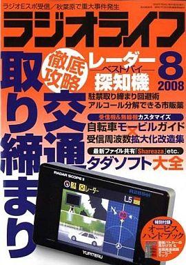 【中古】ラジオライフ 付録付)ラジオライフ 2008/8(別冊付録1点)