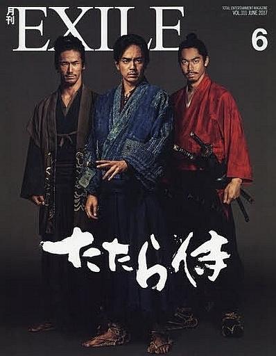 【中古】月刊EXILE 月刊EXILE(エグザイル) 2017年6月号