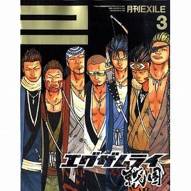 【中古】月刊EXILE 月刊EXILE 2009年3月号 NO.08