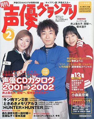 2002年 - NAVER まとめ
