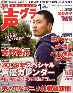 Appendix) Voice Actor Grand Prix January 2009 issue