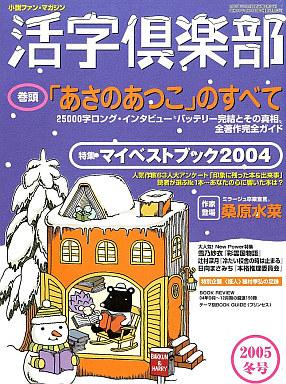 【中古】文芸雑誌 活字倶楽部'05冬号 2005/3