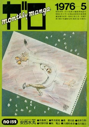 ガロ 1976年5月号 GARO