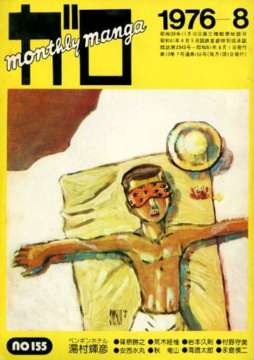 ガロ 1976年8月号 GARO