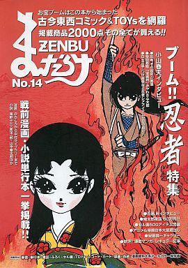 【中古】アニメ雑誌 まんだらけZENBU 2002/3 No.14