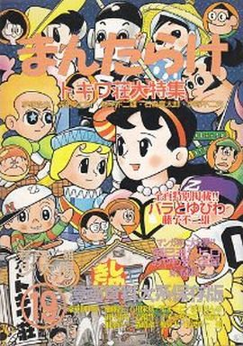 【中古】アニメ雑誌 まんだらけ 19
