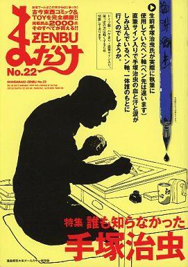 【中古】アニメ雑誌 まんだらけZENBU No.22
