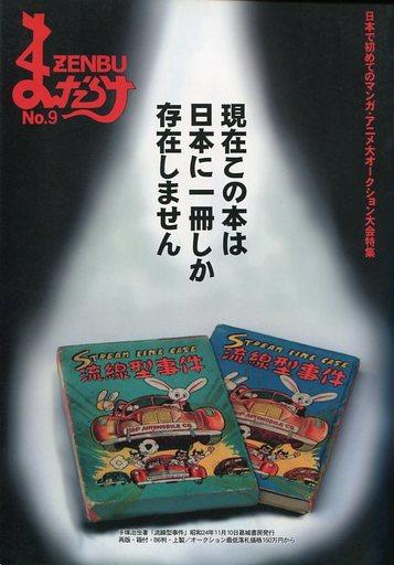 【中古】アニメ雑誌 まんだらけZENBU No.9