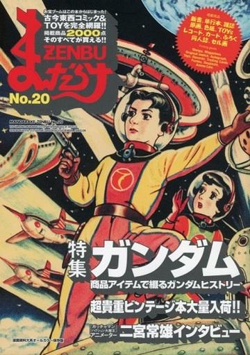 【中古】アニメ雑誌 まんだらけZENBU 20