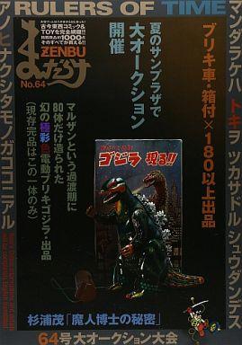 【中古】アニメ雑誌 まんだらけZENBU No.64