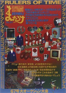 【中古】アニメ雑誌 まんだらけZENBU No.67