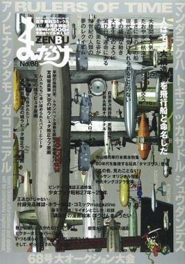 【中古】アニメ雑誌 まんだらけZENBU No.68