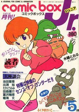 【中古】アニメ雑誌 COMIC BOX ジュニア 1984年05月号 Vol.5 Jr.