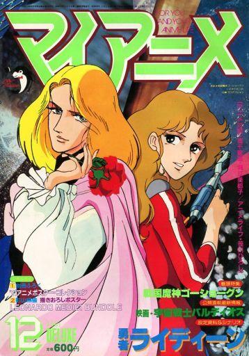 【中古】アニメ雑誌 付録無)マイアニメ 1981年12月号