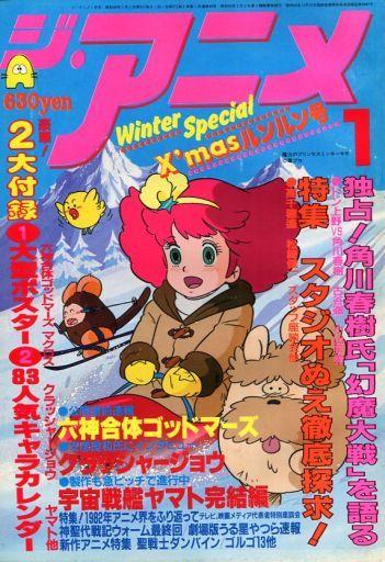 【中古】アニメ雑誌 付録無)ジ・アニメ 1983年1月号