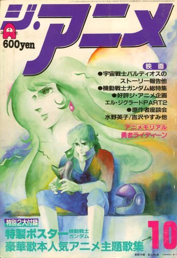 【中古】アニメ雑誌 付録無)ジ・アニメ 1981年10月号 VOL.23