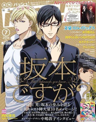 【中古】アニメ雑誌 付録付)PASH! 2016年7月号