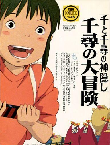 【中古】アニメ雑誌 別冊COMIC BOX vol.6 「千と千尋の神隠し」千尋の大冒険