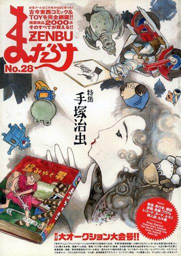 【中古】アニメ雑誌 まんだらけ ZENBU 28