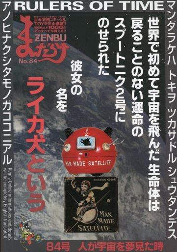 【中古】アニメ雑誌 まんだらけZENBU No.84