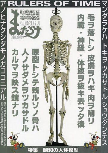【中古】アニメ雑誌 まんだらけZENBU No.85