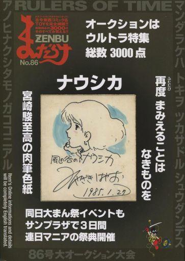 【中古】アニメ雑誌 まんだらけZENBU No.86