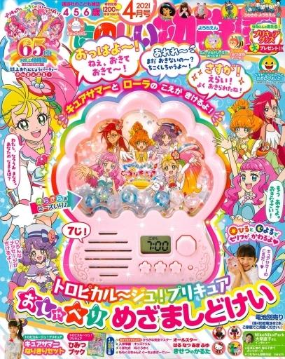 講談社 新品 アニメ雑誌 付録付)たのしい幼稚園 2021年4月号