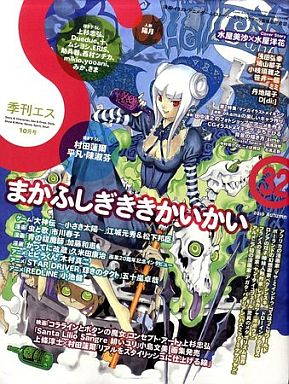 【中古】アニメ雑誌 季刊エス 2010 Autumn (32号)