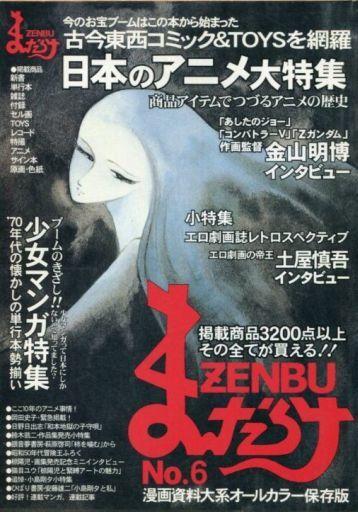 【中古】アニメ雑誌 まんだらけZENBU No.6