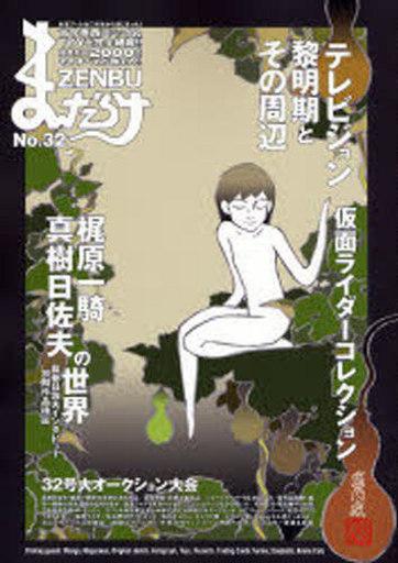【中古】アニメ雑誌 まんだらけZENBU 2006/9 No.32
