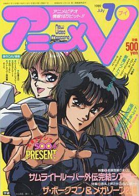 買取】アニメV 1989/7 | アニメ...