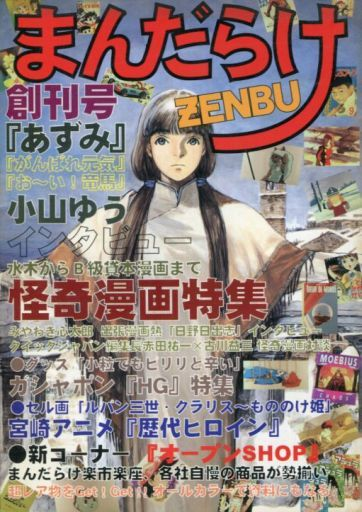 【中古】アニメ雑誌 まんだらけZENBU 1