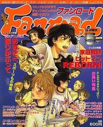 【中古】アニメ雑誌 ファンロード 2007/05