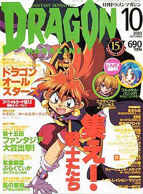買取】DRAGON MAGAZINE 2003/10 ...