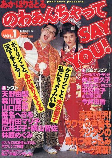 【中古】声優雑誌 あかほりさとるのわぁんちゃってSAY YOU!vol.1