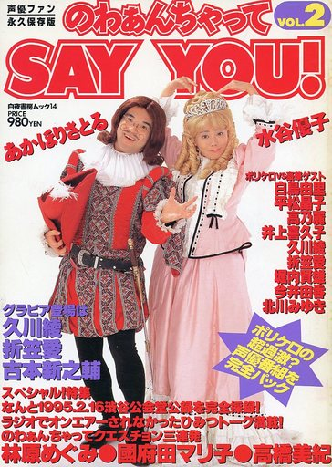 【中古】声優雑誌 あかほりさとるのわぁんちゃってSAY YOU!vol.2