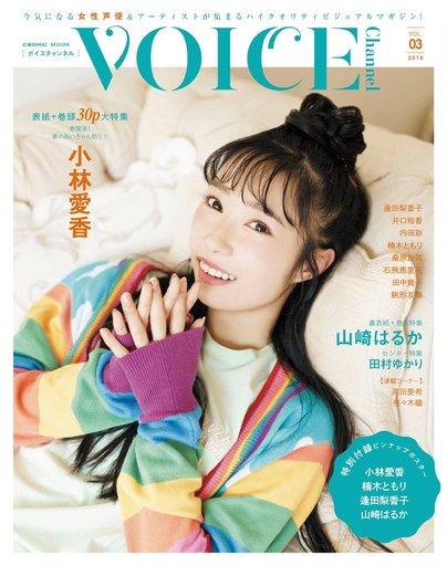 【中古】声優雑誌 VOICE CHANNEL VOL.3