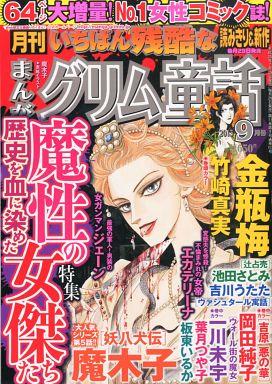 【中古】コミック雑誌 まんがグリム童話 2013年9月号