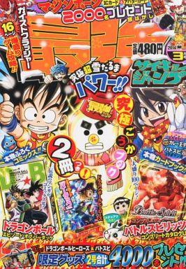 【中古】コミック雑誌 付録付)最強ジャンプ 2014年3月号