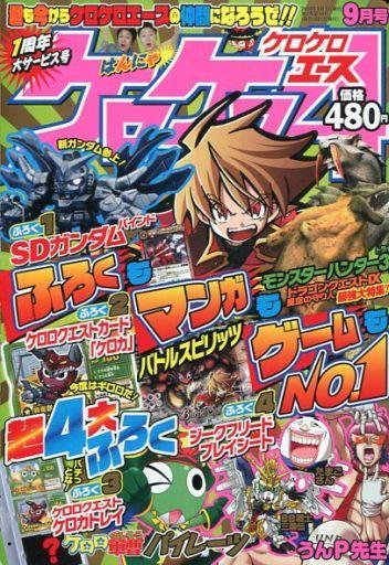 【中古】コミック雑誌 付録付)ケロケロエース 2009年9月号