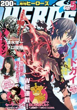 【中古】コミック雑誌 月刊HERO'S 2014年5月号