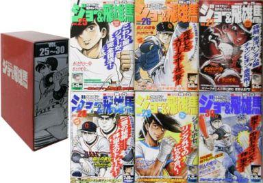 【中古】コミック雑誌 セット)少年マガジン名作セレクション ジョー&飛雄馬 VOL.25?30 6冊セット