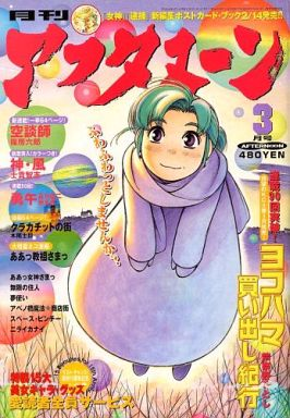 【中古】コミック雑誌 月刊アフタヌーン 2002年3月号