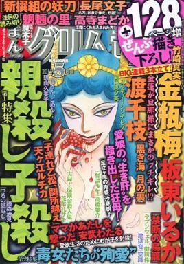 【中古】コミック雑誌 まんがグリム童話 2015年5月号