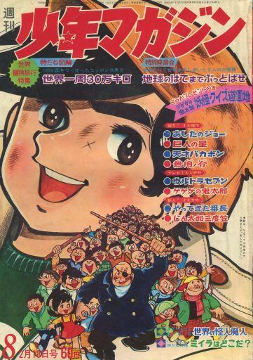 【中古】コミック雑誌 週刊少年マガジン 1968年2月18日号 8